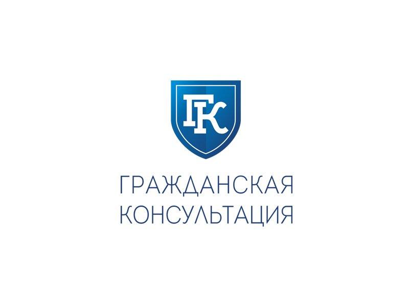 гражданская консультация рф
