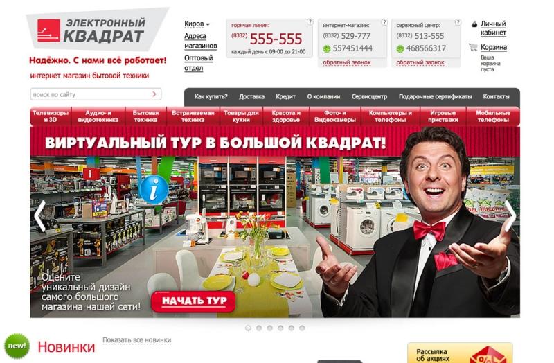 Крупные Сетевые Магазины Электроники