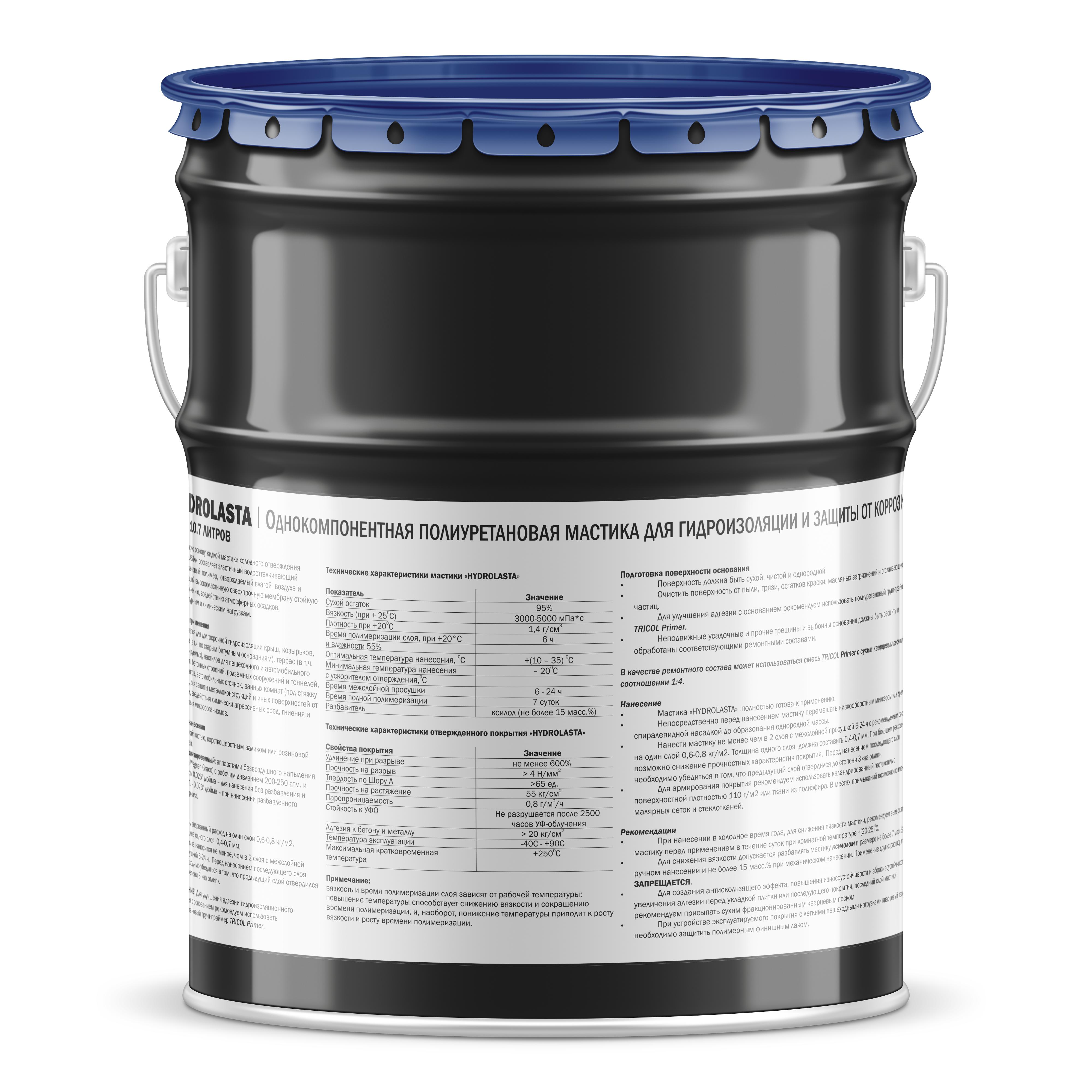 однокомпонентная полиуретановая мастичная гидроизоляция блокада