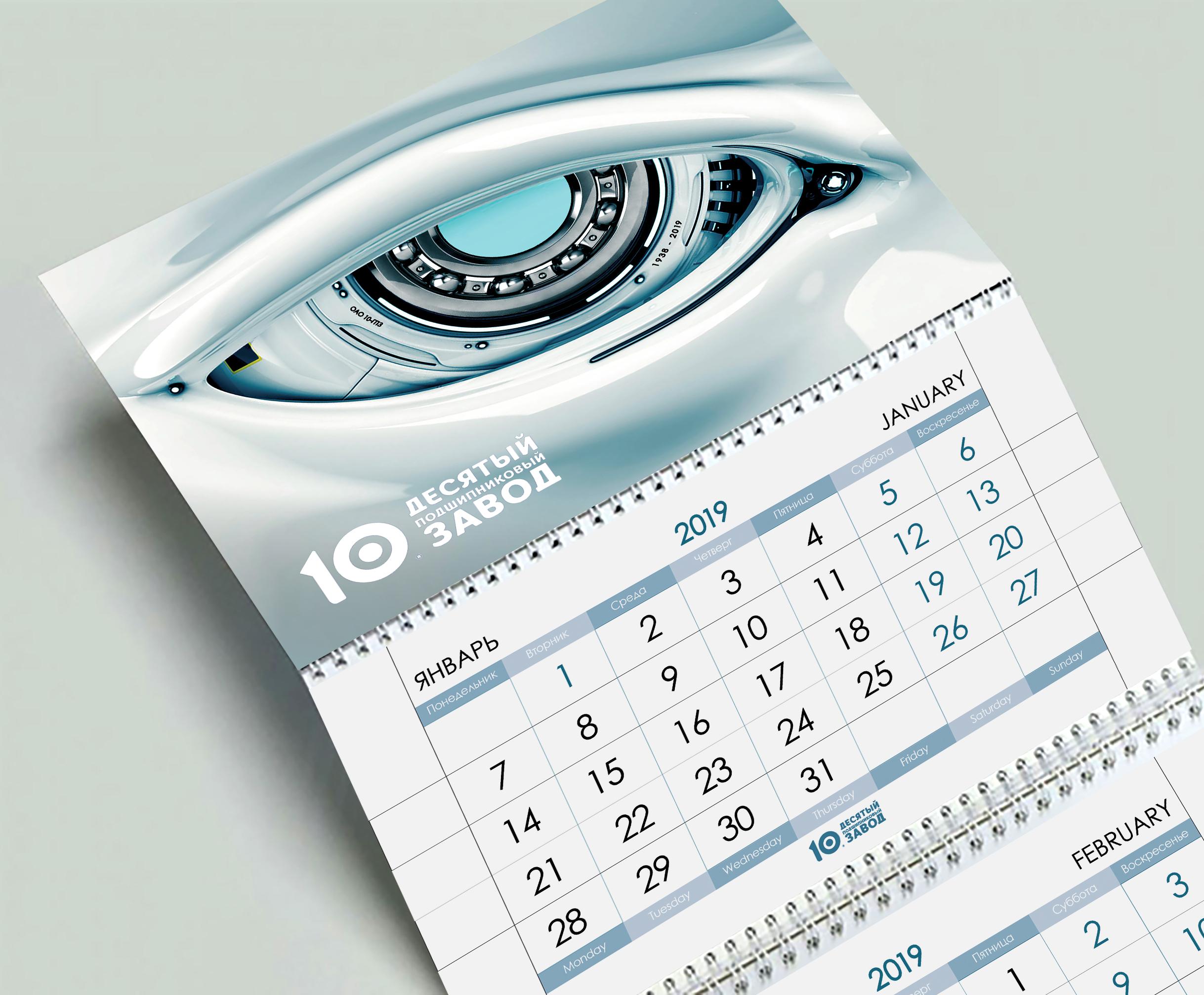 стильная картинка для календаря для