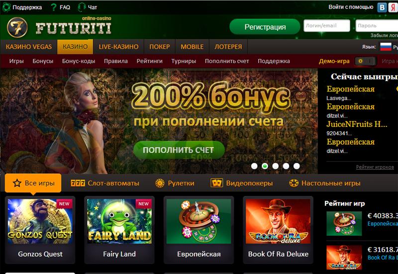 бонус коды казино futuriti