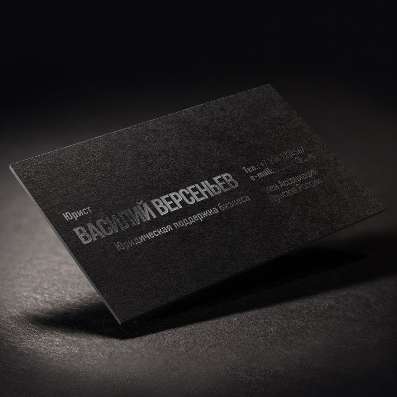 черно-белые визитки для юристов картинки можно употреблять первыми