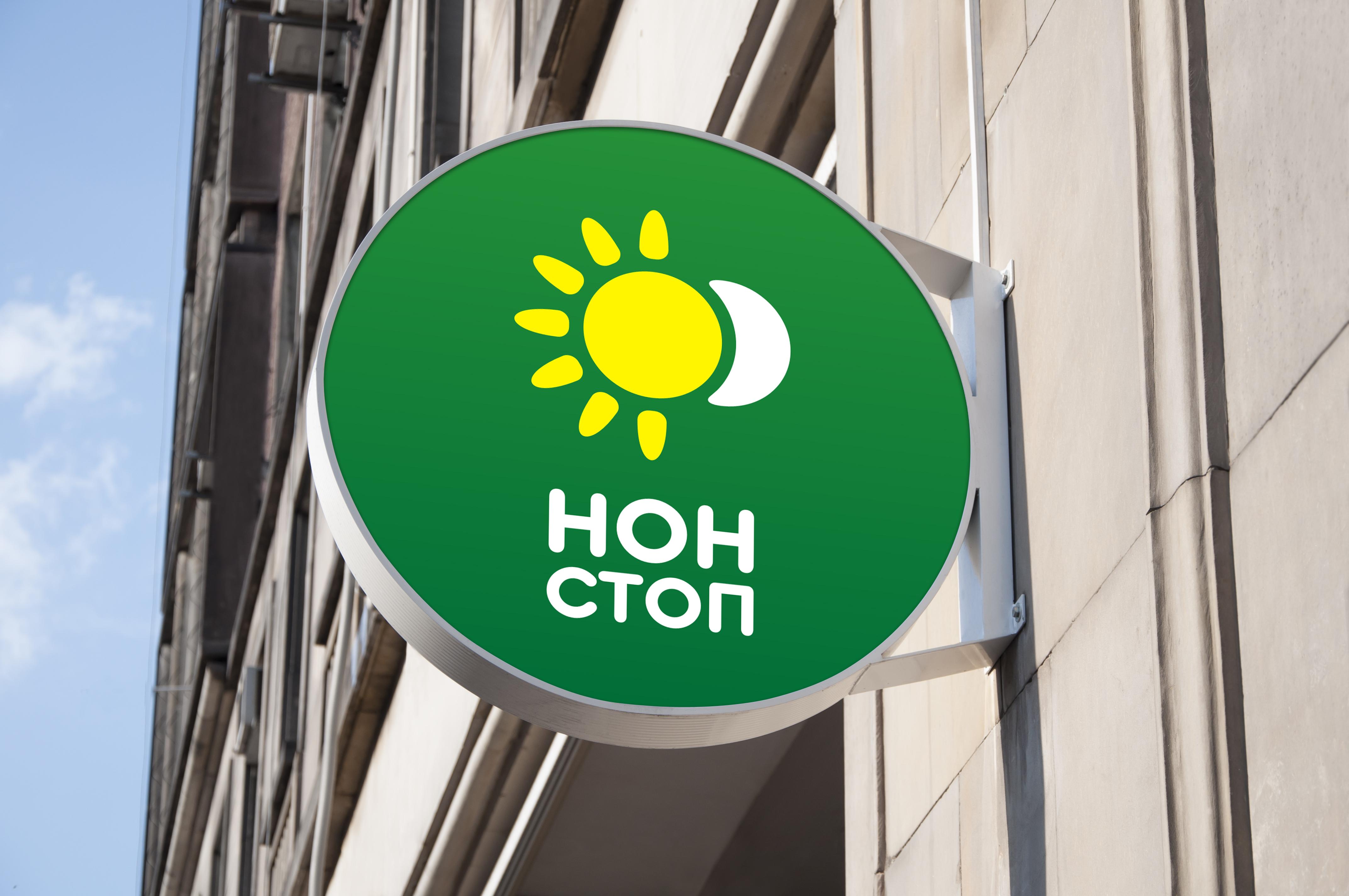 Нон Стоп Интернет Магазин Симферополь
