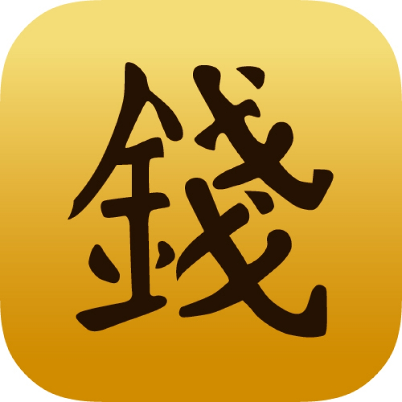 подается специальном китайские иероглифы картинки богатство удача это