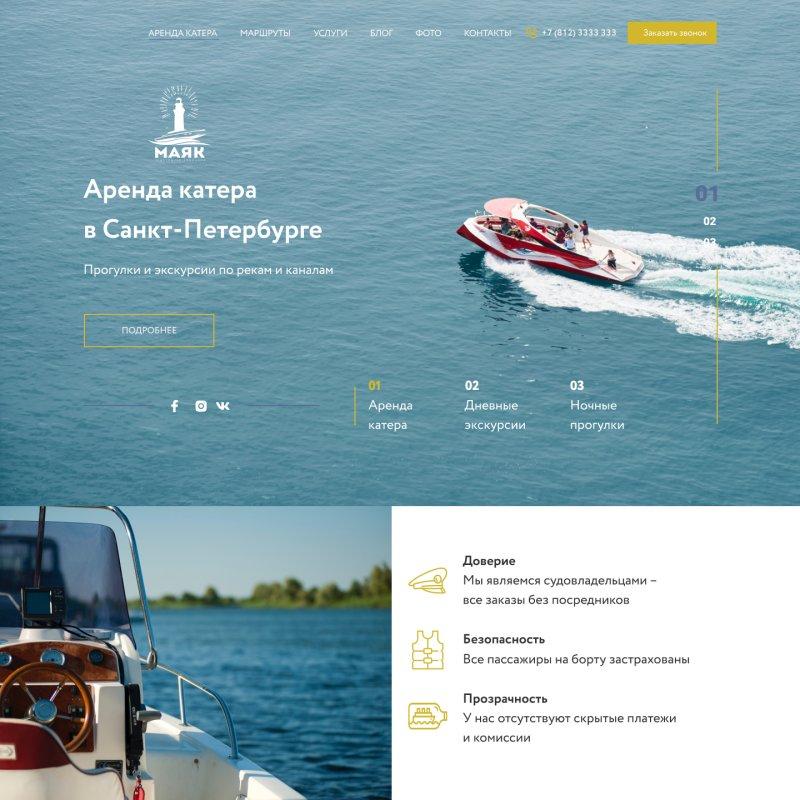 Сайт судоходных компаний создание сайта в bitrix